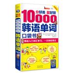 《分好类超好背:10000韩语单词》