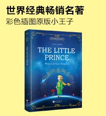 《小王子:英文版》