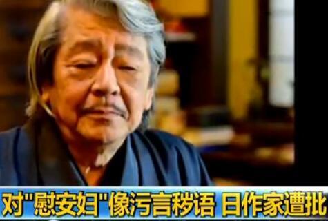 """[国际时讯]日本:对""""慰安妇""""像污言秽语"""