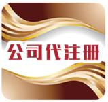 公司代注册【全程代办/实体办理/专业高效/价格优惠】