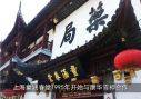 上海童涵春堂