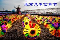 北京昌平 风车节(群编号:11988,Q