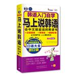 《马上说韩语:会中文就能说的韩语书》