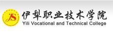 伊利职业技术学院