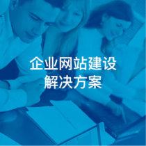 企业H5网站建设解决方案;E+云平台