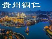 贵州铜仁(群编号:52991,QQ:10