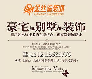 苏州金丝雀装饰设计工程有限公司