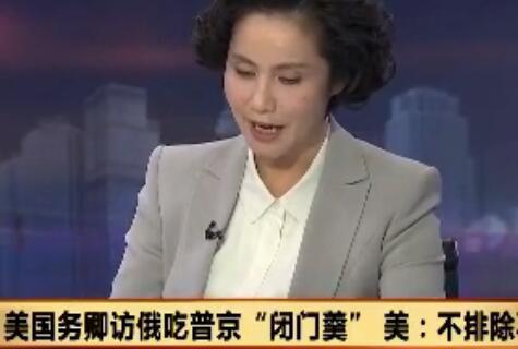 """20170411 美国务卿访俄吃普京""""闭"""