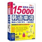 《超奇迹分类记:15000韩语单词》