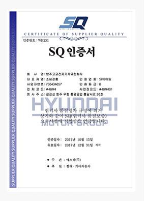 SQ认证证书