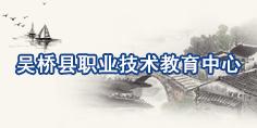吴桥县职业技术教育中心