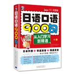 《日语口语900句:从入门学习到精通》