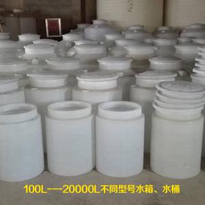 100-20000L不同型规格水桶