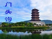 北京门头沟(群编号:11993,QQ群号