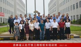 吉林省人社厅技工院校校长培训班