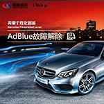 美规奔驰柴油版W164 W166尿素AdBblue故障终结者方案