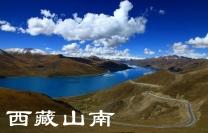 西藏山南(分会群编号:54996,QQ群