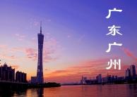 广东广州(群编号44999,QQ:468