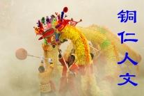 贵州铜仁 人文(市分会群编号:52991