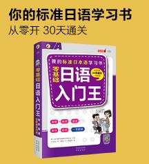 《零基础:日语入门王》