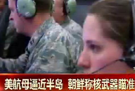 20170412 美航母逼近半岛 朝鲜称