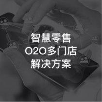 O2O新零售营销解决方案;E店宝