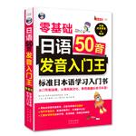 《零基础:日语50音发音入门王》