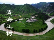 青海玉树(群编号:63993,QQ:38
