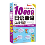 《分好类超好背:10000日语单词》