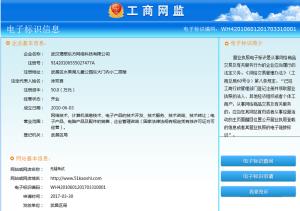 中华人民共和国工商行政管理局网络交易监督验证