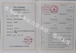 武汉市武昌区理想书店书刊音像经营许可证