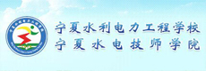 宁夏水利电力工程学校