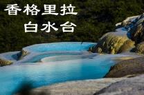 云南迪庆-白水台