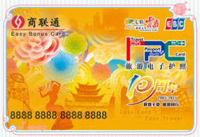 商联通卡(通用购物卡)