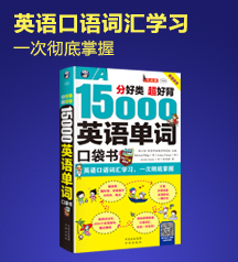 《分好类超好背:15000英语单词口袋书
