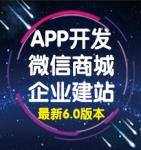 APP,网站,商城,微信端商城   定制开发