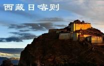 西藏日喀则(分会群编号:54995,QQ