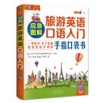《应急图解旅游英语口语入门:手指口袋书》