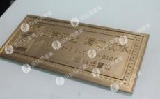 铜、铝标识导示系统