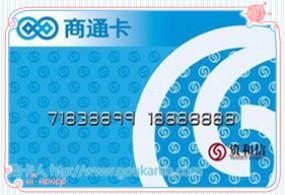 商通卡(通用购物卡)
