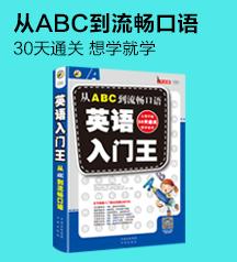 《英语入门王:从ABC到流畅口语》