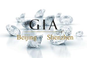 GIA钻石文凭课程