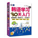《韩语学习零起点30天入门》