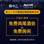 深圳会议全方位服务