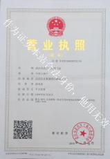 武汉市武昌区理想书店营业执照