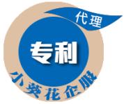专利代理注册【小葵花企服,市专利局长期合作企业】