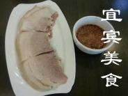 四川宜宾 美食(分会群编号:51986,
