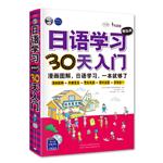 《日语学习零起点30天入门》