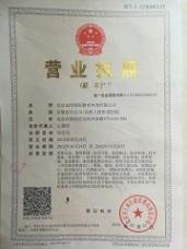 Beijing Company Liscence