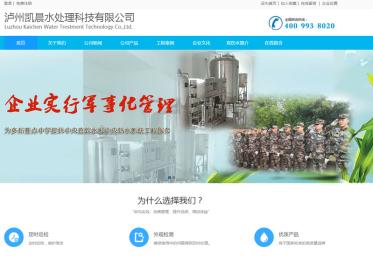 泸州凯晨水处理科技有限公司